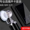 优仕达电容麦克风Z1声卡套装 手机电脑直播唱吧K歌麦克风话筒