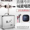 魅声T8-2手机网络直播录歌设备电音声卡套装电脑奶瓶电容麦套餐