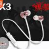 X3 蓝牙耳机运动无线双耳立体声跑步耳塞式 金属磁吸4.1 新款私模