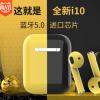 蓝牙耳机i10tws带充电盒真无线双耳蓝牙耳机 i10蓝牙耳机跨境专供