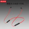 跨镜颈挂式无线蓝牙耳机金属磁吸跑步运动蓝牙耳机HIFI立体声