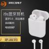 2019新款 tws-i9s耳塞式蓝牙耳机 I9S TWS双耳5.0 立体声蓝牙耳机