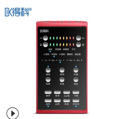 常年销售德科339声卡套装 抖音快手网红主播歌唱喊麦声卡