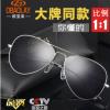 新款时尚男女款太阳镜 防紫外线太阳眼镜 欧美偏光太阳镜 4177