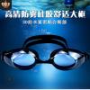 成人泳镜厂价直销 防水防雾男女成人游泳眼镜赠送塑料泳镜盒跨境