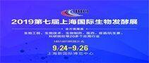 2019第七届上海国际生物发酵产品与技术装备展览会