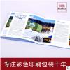 画册印刷 企业宣传册设计印刷说明书 小册子制作图册手册定做印刷