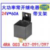 供应海拉4RA 003 437-091常开继电器