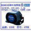 美国 ECCO 107分贝630N 系列倒车报警器 高分贝蜂鸣器