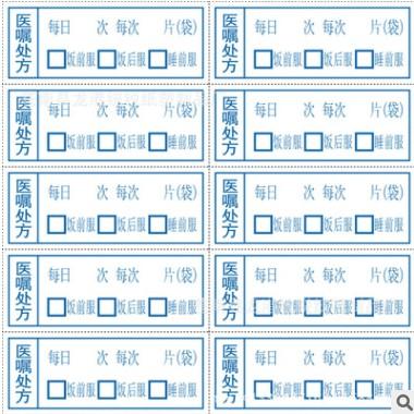 现货医嘱处方标签 医用处方标签 医院标签 药品不干胶标签贴纸