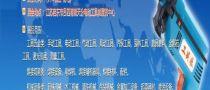 2020启东五金会_南通五金展