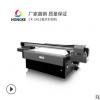 厂家推荐 HK-UV1612 UV平板打印机 高精度玻璃木板金属瓷砖打印机