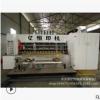 生产加工 优质纸箱机械设备印刷开槽机 专业环保印刷开槽机
