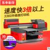 东申3360双喷头12色手机壳打印机浮雕玻璃平板uv万能打印机摆摊