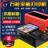 东申A4全自动小型div平板打印机服装亚克力浮雕uv手机壳打印机