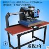 气动双工位400*500CM烫画机 气压双工位烫画机400*600MM