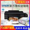 EPSON原装正版爱普生L805彩色照片打印机热转印个性T恤烫画打印机