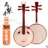 中阮乐器专业花梨木考级演出成人酸枝木新品民族乐器弹拨乐器