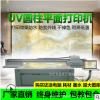 uv平板打印机 深圳厂家 玻璃酒瓶 亚克力保温杯PVC酒盒瓷砖背景墙