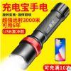 多功能强光手电筒30000毫安LED手机充电手电筒户外远射迷你二合一