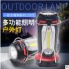 新款USB充电超亮LED野营灯 多功能COB帐篷灯应急灯 便携户外马灯