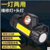 博越Q5+COB多功能强光头灯内置18650锂电池USB直充带强磁工作灯