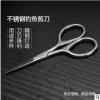 不锈钢便携式钓鱼折叠剪 钓鱼鱼线剪 迷你办公室小剪刀剪刀小工具