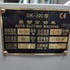 炜冈机械自动不干胶商标模切机WQM-320G