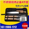 不锈钢烧烤组合工具BBQ烧烤套装工具 户外野餐烧烤用品烧烤夹针铲