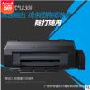爱普生Epson墨仓式L1300彩色A3高速打印机CAD线条图纸打印机