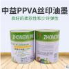 中益PPVA亮光PPEVA印刷PP PE EVA塑料opp膜橡胶亮光快干丝印油墨