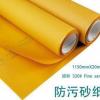 进口印刷机防污TY砂纸 防污砂纸炮底砂纸 20米/卷