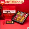 稻香村 一件代发盒装蛋黄枣蓉玫瑰鲜五仁月饼 团团圆圆月饼礼盒装