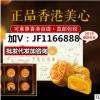 2019香港美心流心奶黄月饼8个礼盒装美心流沙奶黄月饼中秋节现货