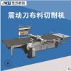 自动送料自动清废对格对条震动刀布料切割机 服装裁剪机 服装高定