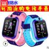 防水儿童电话手表智能定位可爱男女孩中小学生天才厂家一件代发