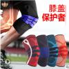 跨境爆款运动护膝透气硅胶防滑弹力支撑登山篮球健身护膝护腿批发