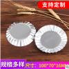 厂家定制 锡纸垫铝箔蛋糕锡纸托点心垫批发 圆形铝箔蛋挞托