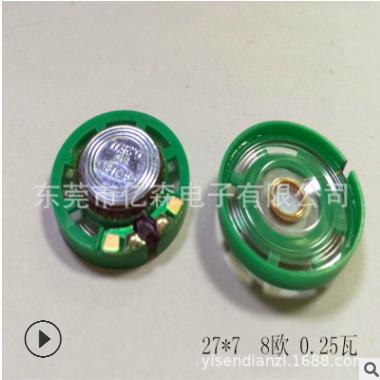 东莞厂家生产27MM环保8欧电子智能闹钟芭比娃娃芭蕾玩具语音喇叭
