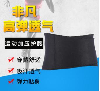 厂家直销 透气运动健身加压护腰 运动篮球跑步腰带 运动塑身腰带