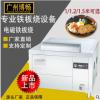 博畅新品推出日式一米二电磁铁板烧商用铁板牛排鱿鱼设备酒店专用