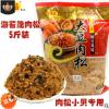 闽聚鑫芝麻海苔肉松小贝肉松2.5kg膨化食品肉松3A饼干脆肉松 批发