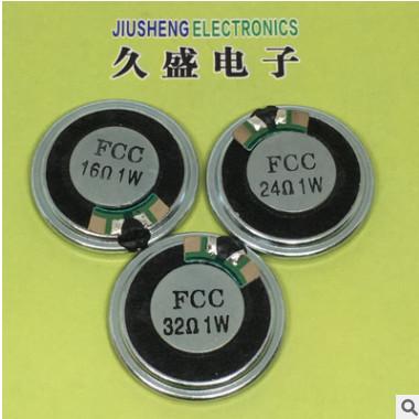 【厂家直销】铁壳内磁喇叭 30MM 16欧/24欧/32欧 0.5/1W 蓝牙耳机