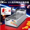 帝肯 商用单缸单筛电炸炉加长油炸锅油条机轰炸大鱿鱼油锅DK-18