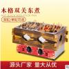 燃界关东煮机器商用电热带透明防尘罩双缸串串香设备锅麻辣烫机