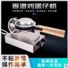 蛋仔机 单头蛋仔机 商用电热蛋饼机 加热单头松饼