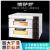 商用烤箱电烤炉双层蛋糕面包大烘炉烘焙电烤箱二层披萨烤箱