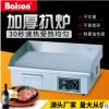 百胜818电热平扒炉烤炉西厨铁板烧手抓饼机器牛排烤炉机小吃设备