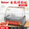 百胜BS-7G烤肠机 热狗机香肠机商用双控不锈钢鱼丸子火腿肠机跨境