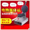 厂家直销QQ鸡蛋仔机香港鸡蛋仔机商用智能电热家用蛋仔机鸡蛋饼机